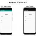 Androidアプリでダークモードに対応する方法を紹介