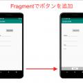 AndroidアプリのActivityとFragmentの違いや使い方を詳しく解説